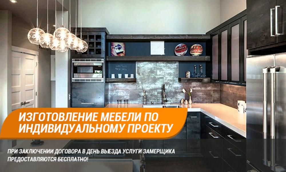 Освещение-рабочих-зон-на-маленькой-кухне