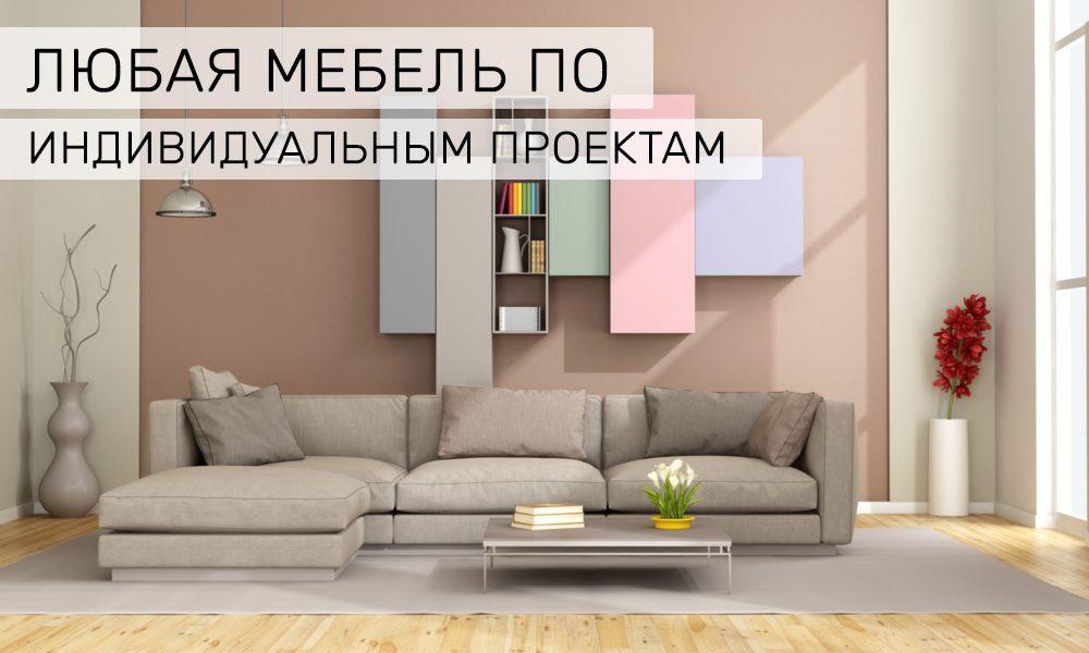 Любая мебель по индивидуальным проектам
