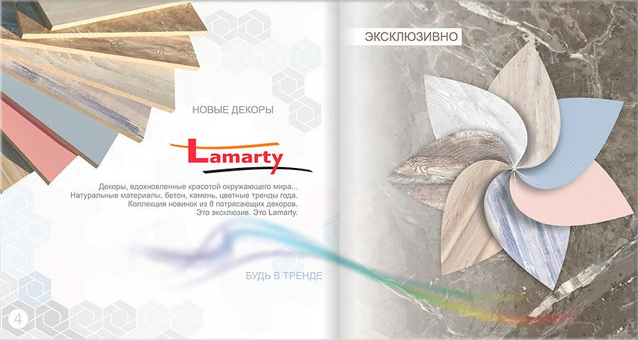 lamarty
